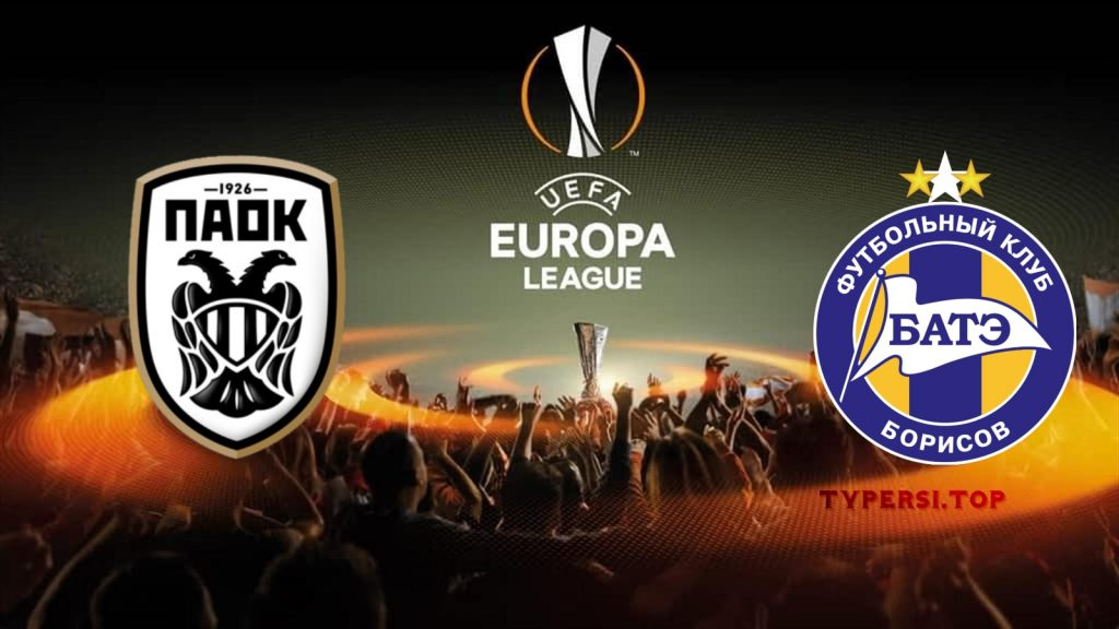 PAOK vs Bate Borisov Europa League